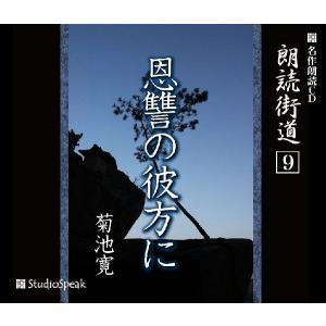 朗読街道(9)恩讐の彼方に/菊池寛|studiospeak28
