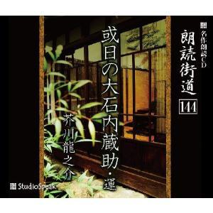 朗読街道(144)或日の大石内蔵助・運/芥川龍之介|studiospeak28