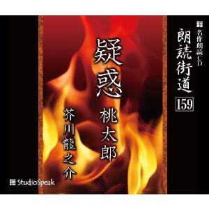 朗読街道(159)疑惑・桃太郎/芥川龍之介|studiospeak28
