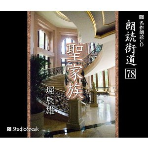 朗読街道(78)聖家族/堀辰雄