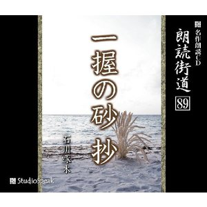 朗読街道(89)一握の砂 抄/石川啄木|studiospeak28