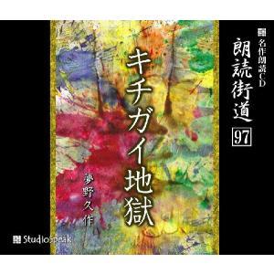 昭和8年(1933年) 初出。 秀麿は仮死状態だったところを新聞記者に助けられるも、 記憶を失ってお...