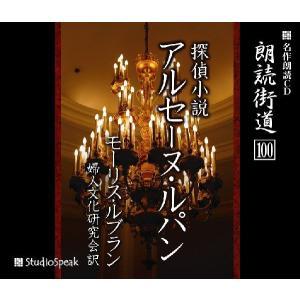 朗読街道(100)探偵小説アルセーヌ・ルパン/モーリス・ルブラン|studiospeak28