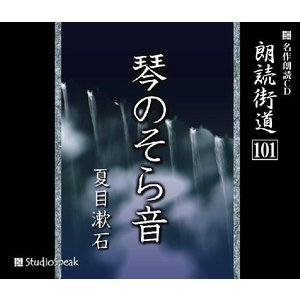朗読街道(101)琴のそら音/夏目漱石