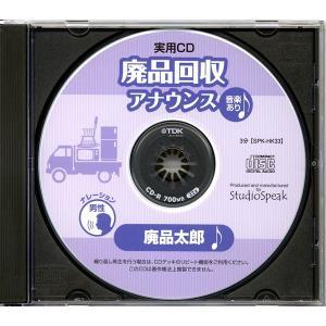 実用CD 廃品回収アナウンス 廃品太郎(音楽あり)|studiospeak28