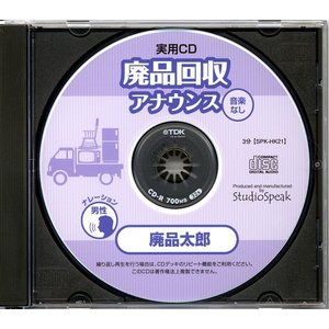 実用CD 廃品回収アナウンス 廃品太郎(音楽なし)|studiospeak28
