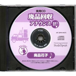 実用CD 廃品回収アナウンス 廃品花子(音楽あり)|studiospeak28