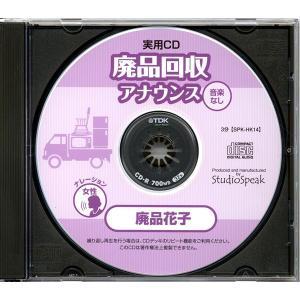 実用CD 廃品回収アナウンス 廃品花子(音楽なし)|studiospeak28