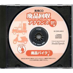実用CD 廃品回収アナウンス 廃品バイク(音楽あり)|studiospeak28
