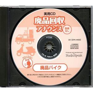 実用CD 廃品回収アナウンス 廃品バイク(音楽なし)|studiospeak28