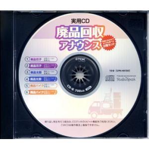 実用CD 廃品回収アナウンス 3タイプ6バージョン|studiospeak28