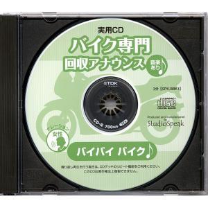 実用CD バイク専門回収アナウンス バイバイバイク(音楽あり)|studiospeak28
