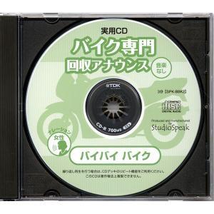 実用CD バイク専門回収アナウンス バイバイバイク(音楽なし)|studiospeak28