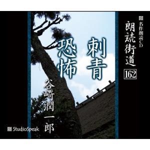 朗読街道(162)刺青・恐怖/谷崎潤一郎