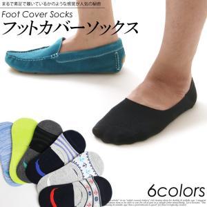 フットカバーソックス メンズソックス メンズ靴下 足ムレ予防 足臭予防 見えない靴下 素足感覚 メール便対応|style-aholic