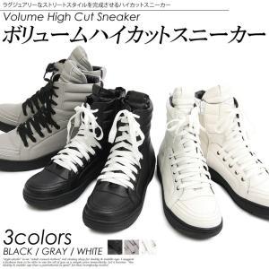 ボリュームハイカットスニーカー メンズ カジュアルシューズ スニーカー 靴 大人 サイドジップ付き 替え紐付き モード系 ブラック ホワイト グレー style-aholic