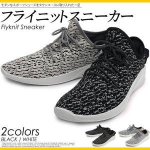 フライニットスニーカー メンズシューズ セレブ ハイテク ランニングシューズ 靴 メッシュ素材 伸縮性素材 ストレッチ ブラック 黒 ホワイト 白 style-aholic