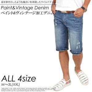 ペイント&ヴィンテージ加工デニムショーツ メンズショートパンツ メンズボトムス ハーフパンツ ビンテージ ダメージ クラッシュ 色落ち ペイント|style-aholic