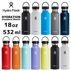 ハイドロフラスク ハイドレーション スタンダードマウス 18oz 532ml 532ミリリットル 5089013 HydroFlask 保温 保冷 ステンレスボトル おしゃれ 送料無料|エル・ローズ オンラインショップ