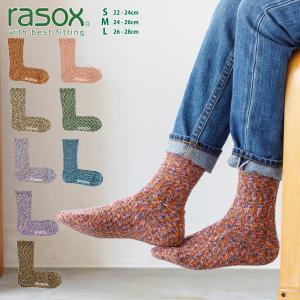 ラソックス スプラッシュ・コットン rasox 靴下 ソックス L字型 メール便送料無料|style-depot