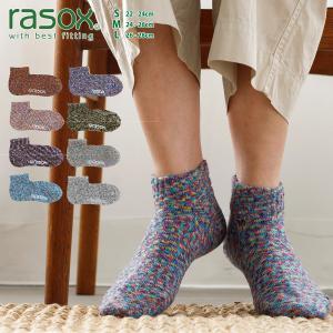 ラソックス スプラッシュ・ロウ rasox 靴下 ソックス L字型 ショート メール便送料無料|style-depot