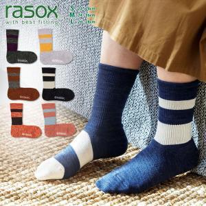 ラソックス DRミックス rasox 靴下 ソックス L字型 メール便送料無料|style-depot