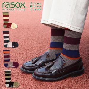 ラソックス マルチボーダーウール・クルー rasox 靴下 ソックス レディース メンズ アウトドア メール便送料無料|style-depot