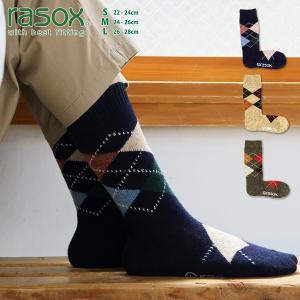 ラソックス アーガイルウール・クルー rasox 靴下 ソックス おしゃれ メール便送料無料|style-depot