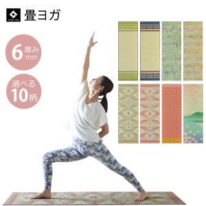 畳 ヨガマット 6mm 日本製 畳ヨガ 井草 PVC 滑りにくい ヨガ マット イケヒコ フローリング 部屋 ストレッチ ダイエット 健康 エクササイズ 送料無料|style-depot