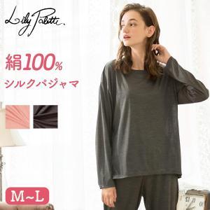 リリーパレット シルク パジャマ レディース シルク100% シルクニットパジャマ かわいい LilyPalette 長袖 ルームウェア レディース ナイトウェア