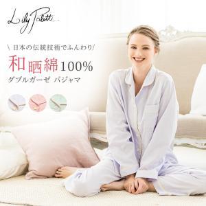 パジャマ レディース 綿100% 日本製 長袖 夏 ガーゼパジャマ ダブルガーゼ  肌ざわり 薄めの生地 和晒 リリーパレット