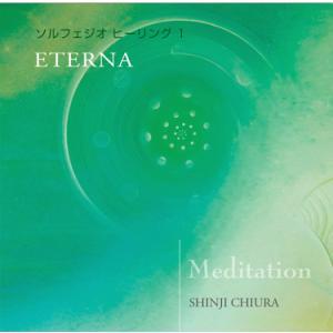 ETERNA エテルナ ソルフェジオ ヒーリング  このCDの音楽は、奇跡の周波数(528Hz)にチ...