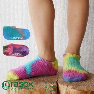 ラソックス TKタイダイ・ロウ rasox 靴下 ソックス キッズ トドラー 幼児 子供用 メール便送料無料|style-depot