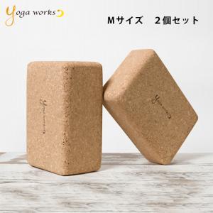 ヨガワークス コルクヨガブロック (Mサイズ2個セット) yogaworks 2個 コルク プロップ...