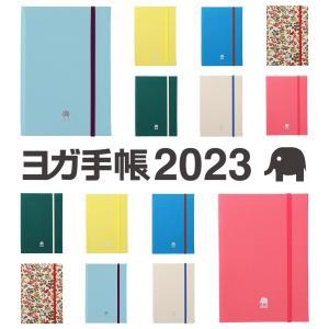 ★ヨガ手帳2020年版 リニューアルのポイント★  1.オリジナル版・プレミアム版あわせて7種類。 ...