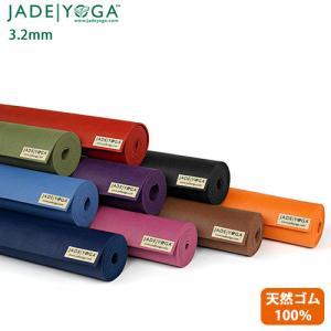 ジェイド ヨガマット トラベルマット 3.2mm JADE 天然ゴム ヨガ ピラティス ストレッチ ダイエット 健康 器具 エクササイズ トレーニング 送料無料|style-depot