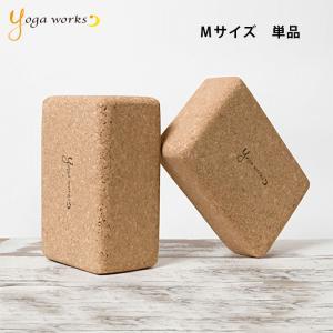 ヨガワークス コルクヨガブロック (Mサイズ単品) yogaworks コルク プロップス ピラティ...