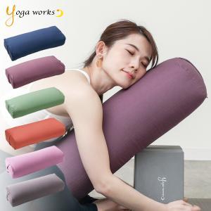 ヨガワークス ボルスター yogaworks プロップス 送料無料 瞑想 ヨガ ピラティス