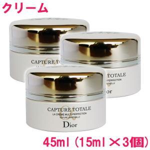 ディオール Dior クリーム カプチュール トータル クリーム 45ml(15ml×3個) CAPTURE TOTAL Multi-Perfection Creme Texture Universelle 10002273|style-nara