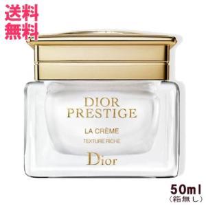 ディオール Dior クリーム プレステージ ラ クレーム リッシュ 50ml PRESTIGE LA CREME TEXTURE RICHE 箱なし 10002605|style-nara
