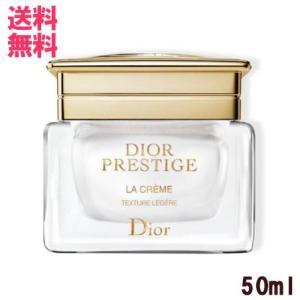 ディオール Dior クリーム プレステージ ラ クレーム レジェール 50ml 箱なし PRESTIGE LA CREME TEXTURE LEGERE 10002606|style-nara