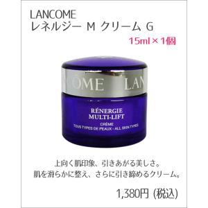 ランコム LANCOME クリーム レネルジー M クリーム G 15ml RENERGIE MULTI-LIFT M CREME 10002617|style-nara