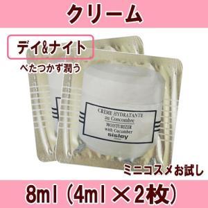 シスレー Sisley 化粧品 クリーム モイスチャーライジングクリーム 8ml(4ml×2枚) Creme Hydratante 10002641|style-nara