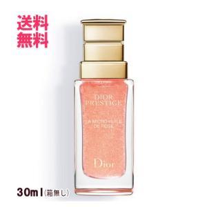 ディオール Dior 美容液 デプレステージ ユイル ド ローズ 30ml PRESTIGE LA MICRO-HUILE DE ROSE 箱なし 10002704|style-nara