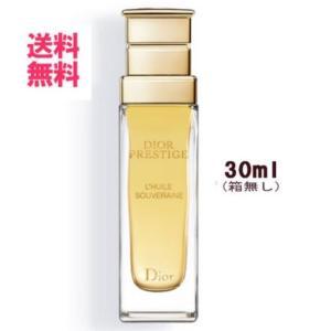 ディオール Dior 美容液 オイル プレステージ ソヴレーヌ オイル 30ml PRESTIGE L'HUILE SOUVERAINE 箱なし 10002764|style-nara