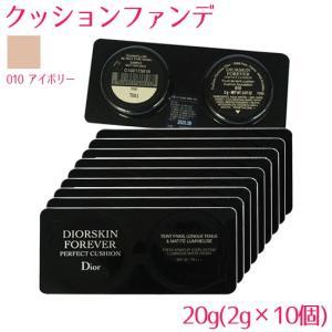 ディオール Dior ファンデーション スキン フォーエヴァー クッション #010 20g (2g×10個) Skin Forever Perfect Cushion D0010|style-nara