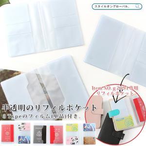 通帳ケース 通帳入れ 大容量 リフィルポケット カードケース カード入れ カード通帳セット収納 パス...