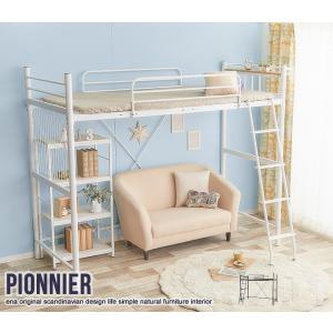 送料無料 シングル Pionnier ロフトパイプベッド style-on-stage