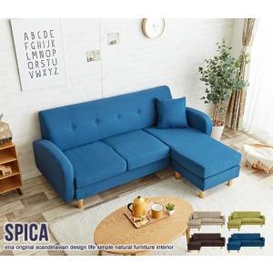 送料無料 Spica 3人掛けカウチソファ 3P style-on-stage