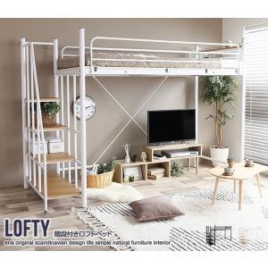 送料無料 シングル Lofty 階段付きロフトベッド style-on-stage